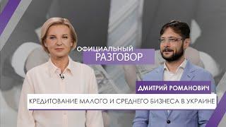 Романович – о кредитовании малого и среднего бизнеса | Официальный разговор