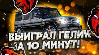 ВЫИГРАЛ ГЕЛИК ЗА 10 МИНУТ НА BLACK RUSSIA RP BLUE
