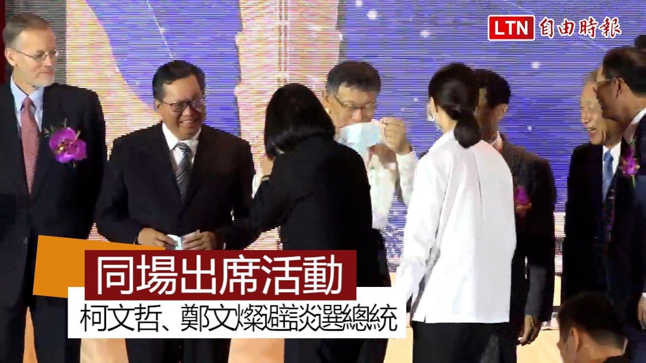 同場出席活動 柯文哲、鄭文燦避談選總統