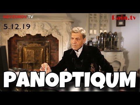 Невзоров и Уткин в программе «Паноптикум» на тв Дождь  05.12.2019