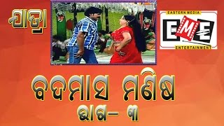 Eastern Opera- Badmash Manisha- Part 03 (ବଦମାସ ମଣିଷ )