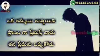 #telugu #best #love #quotes #Sureshbojja #bojjasuresh #heart #touching #prema #kavithalu #sureshbojj