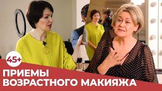 Приёмы возрастного макияжа 45+. От гуру визажа Наталии Черкасовой!