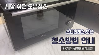 SK매직 광파오븐(EON-CP3A) 청소방법