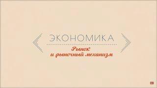 видео 3.3. Экономические системы