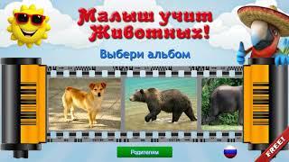 Учим животных. Карточки Домана. Звуки животных. Развивающие игры для детей.