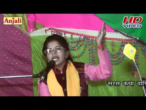 कथा प्रसंग पवन रेखा II Katha Prasang Pawan Rekha II कु. शिल्पी शास्त्री - 8528987034