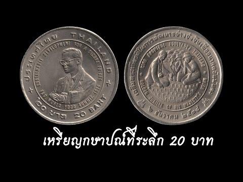 L2S ดูดีๆ เหรียญกษาปณ์หายาก อาจอยู่ในมือท่านก็ได้.! เหรียญ 20 บาท