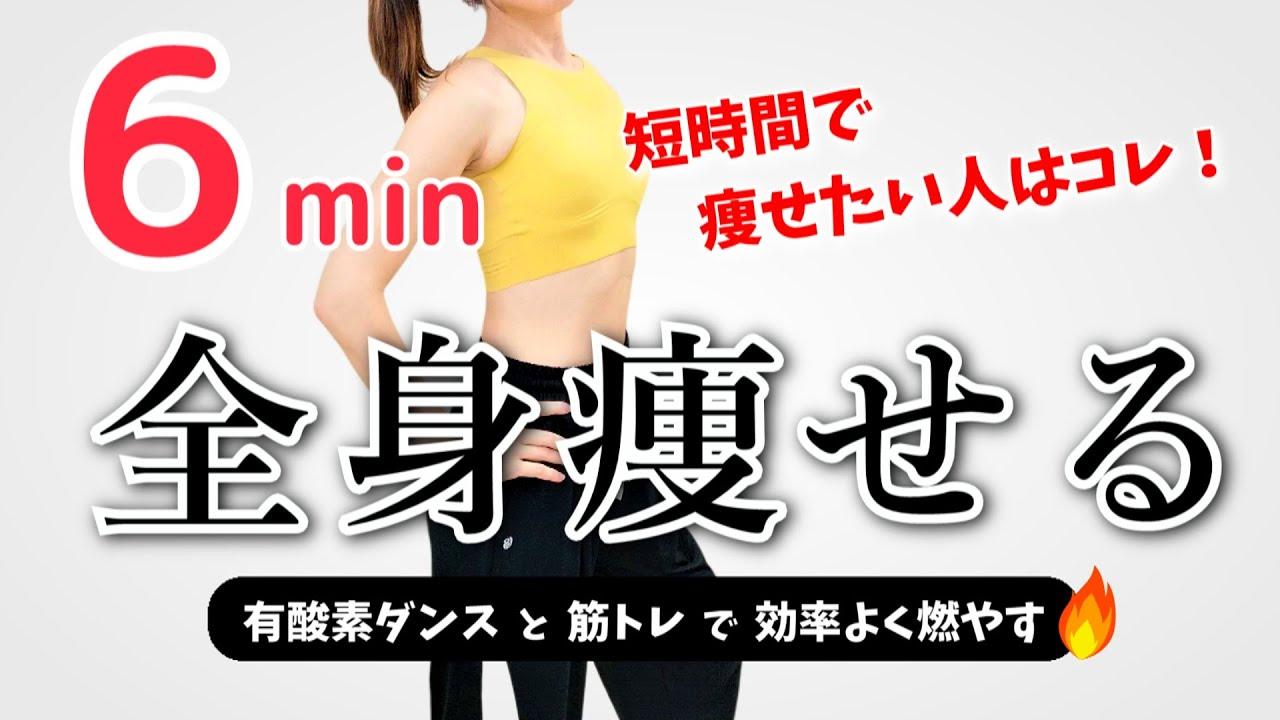 確実に全身痩せ【有酸素ダンスと痩せるトレーニングで効率よく全身燃焼】Sportneerのオススメアイテム紹介付き  #220