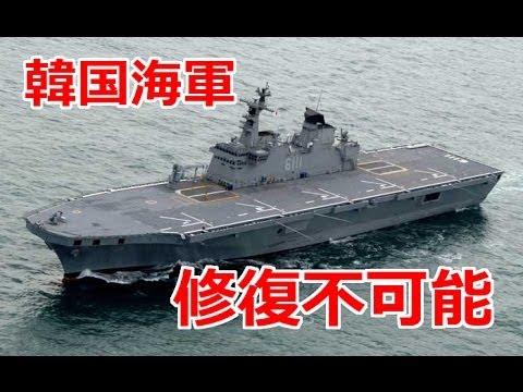 【動かない空母】いない敵にビビる韓国空母「ドクト」と韓国を煽る海自