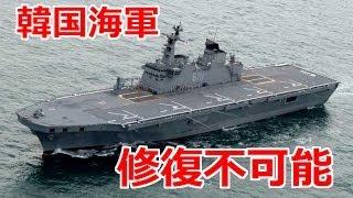 【動かない空母】いない敵にビビる韓国空母「ドクト」と韓国を煽る海自 thumbnail