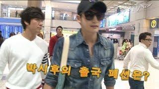 박시후(Park Si Hoo) 입국 포착, 청청 공항패…