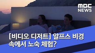 [비디오 디저트] 알프스 비경 속에서 노숙 체험? (2…