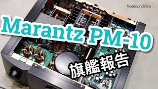 遲來的旗艦報告:Marantz PM-10 [中文字幕]