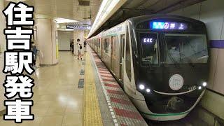 【SDGsトレイン】東急2020系SDGsトレイン2130F 住吉駅発車