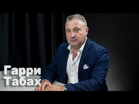 Переговоры Зеленского с Путиным - это нереально - Гарри Табах