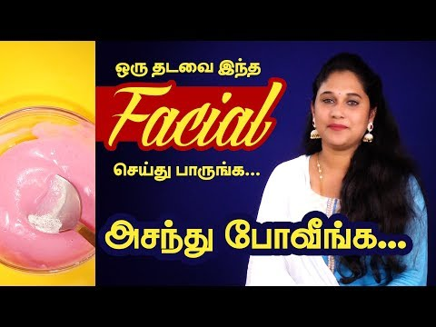 Home Facial Steps | Beauty Tips In Tamil