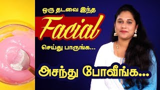 Home Facial Steps in Tamil Beauty Tips