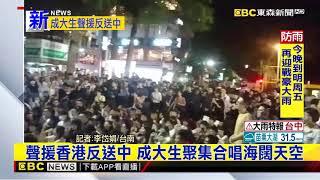 最新》聲援香港反送中 成大生聚集合唱海闊天空