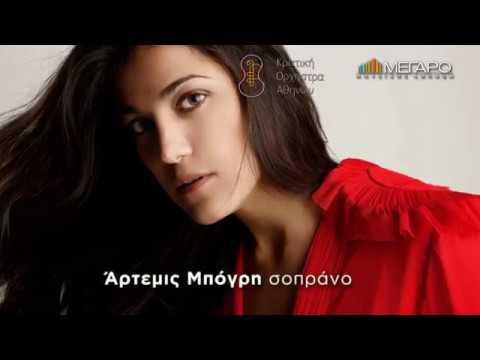 30 12 Εορταστικό γκαλά με την Κρατική Ορχήστρα Αθηνών στο Μέγαρο ... 5b0f926ec0a