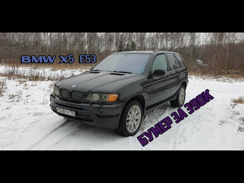 Бумер X5 по цене б/у Соляриса. Обзор BMW X5 E53