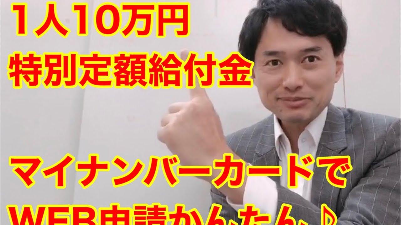 大田 区 10 万 円 給付 いつ