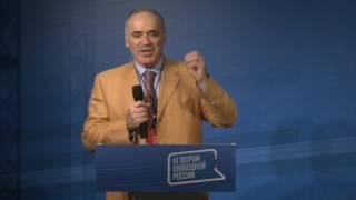 Выступление Гарри Каспарова на открытии III Форума Свободной России