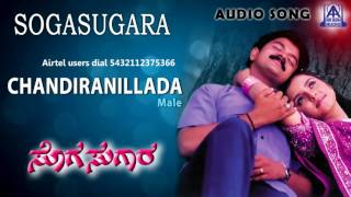 "Sogasugara - ""Chandira Nillada (Male)"" Audio Song I Jayasurya, Nisha I Akash Audio"