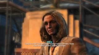 Fallout 4 27 Братство Подземка Институт