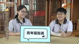 潘慈恩&洪偵瑜【青年易點通 5】| WXTV唯心電視台