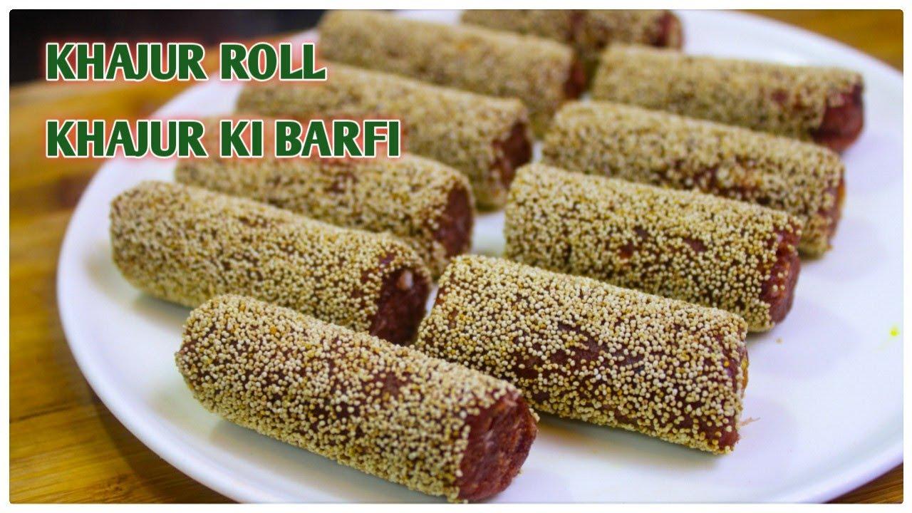 देखिए स्पेशल खजूर रोल बनाने की आसान तरीका । Dates and Dry Fruits Roll। Khajur Roll Recipe