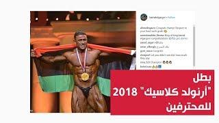 """الليبي كمال القرقني بطل """"أرنولد شوارزنيغر"""" 2018"""
