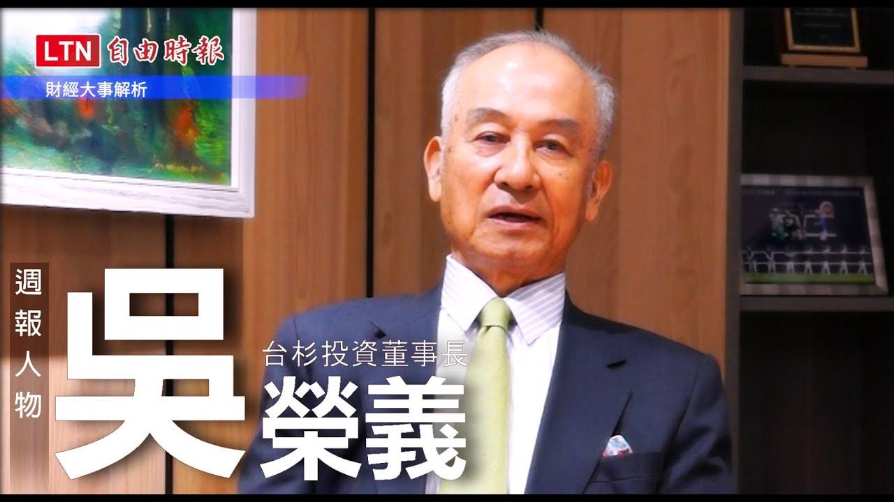 《財經大事解析二》專訪台杉投資董事長吳榮義:以創投搭配6大產業,助台灣競爭全球市場。