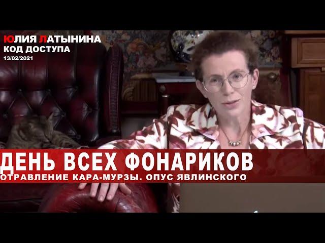 Юлия Латынина / Код Доступа /13.02.2021 / LatyninaTV /