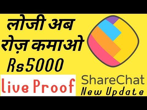 My Share Chat Money 5000   How To Earn Money   कैसे कामा सकते है आप Share Chat से पैसे 2019