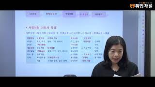 [취업채널] 효성그룹 2019 하반기 신입사원 채용대비…