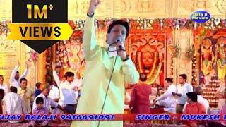 हनुमान जैसा कोई और नहीं हो सकता || Mukesh bagda || 2017 Latest Balaji Bhajan