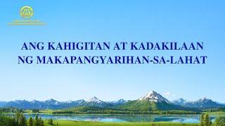 Tagalog Christian Song | Ang Kahigitan at Kadakilaan ng Makapangyarihan-sa-lahat
