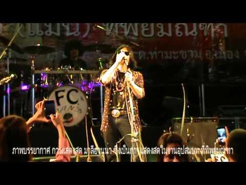 ภาพแสดงสด มาลีฮวนน่า ทิพย์มณฑาราชบุรี