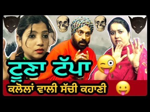 ਟੂਣਾ ਟੱਪਾ😜 | The Black Magic | Mr Mrs Birdi | A Punjabi Short Movie |