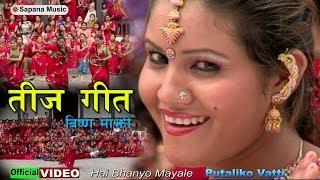 New Nepali teej Song 2074 | Bishnu Majhi | Putaliko vatti | FT: samjhana Budhathoki | Official Video