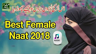 Best Female Naat Sharif 2018 | Pakistani Girl Beautiful Voice | New Punjabi Naat 2018