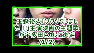 玉森裕太「ゾクゾクしました!」主演映画の主題歌が宇多田ヒカルに決定(...