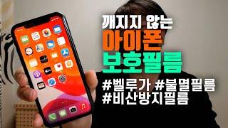 깨지지 않는 아이폰 보호필름 추천 ㅣ BELUGA 벨루…