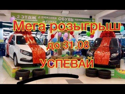 МЕГА розыгрыш/Открытие магазина/до 31.08/успевайте/халява/Челябинск