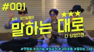 [파라솔뮤직 (Parasol Music)] #001. As I say(말하는 대로) - Lee Juck & Yoo Jaesuk (이적 & 유재석)