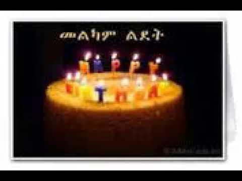Amharic Birthday Song መልካም ልደት መዝሙር 5 Youtube