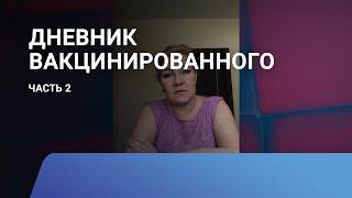 Дневник привитого вакциной «Спутник V». Часть 2