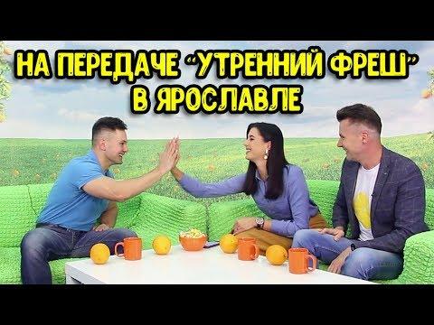 "Дан Запашный на передаче ""Утренний фреш"" в Ярославле"