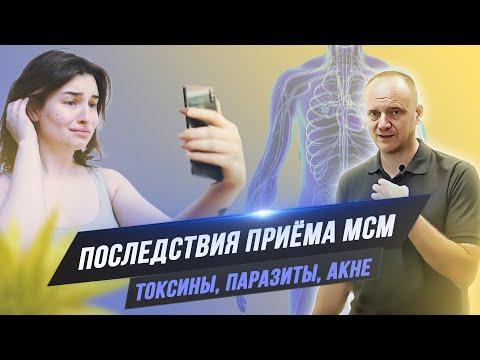 Последствия приёма МСМ или путь к здоровью